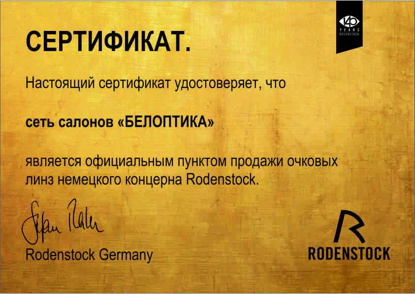 сертификат rodenstock