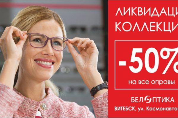 sale_50